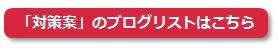 img_category_taisaku